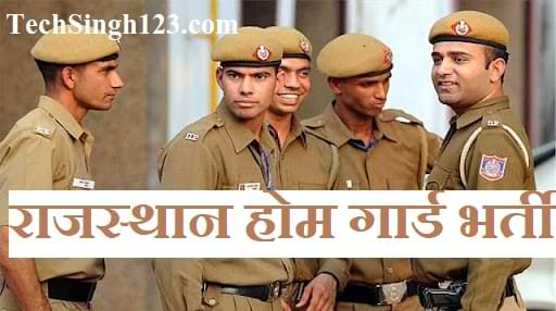 Rajasthan Home Guard Recruitment Rajasthan Home Guard Bharti