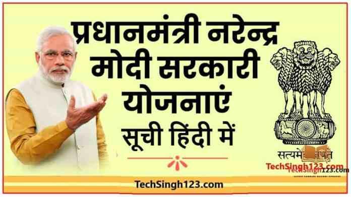 Bharat Sarkar Ki Yojana List भारत सरकार की योजनाएं
