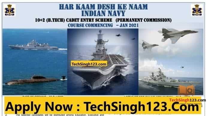 Indian Navy Recruitment भारतीय नौसेना भर्ती