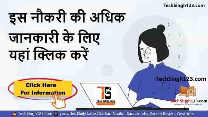 RIE Bhopal Recruitment RIE भोपाल भर्ती