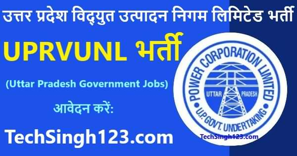 UPRVUNL Recruitment UPRVUNL भर्ती UPRVUNL Bhart