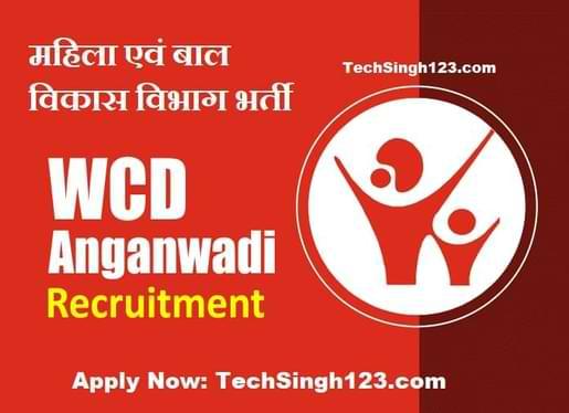 ICDS Anganwadi Recruitment ICDS आंगनवाड़ी भर्ती