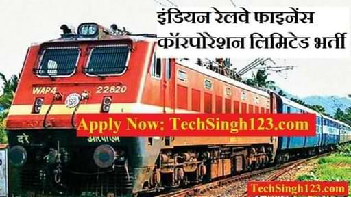 IRFC Recruitment IRFC भर्ती इंडियन रेलवे फाइनेंस कॉरपोरेशन लिमिटेड भर्ती