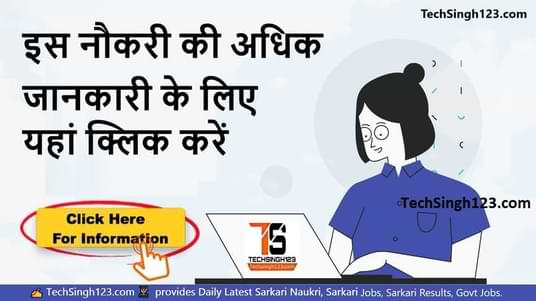 Income Tax Department Recruitment आयकर विभाग भर्ती