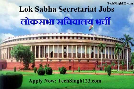 Lok Sabha Recruitment लोक सभा भर्ती Lok Sabha Secretariat Recruitment