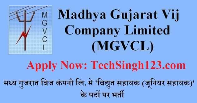MGVCL Recruitment MGVCL भर्ती गुजरात विज कंपनी लिमिटेड भर्ती