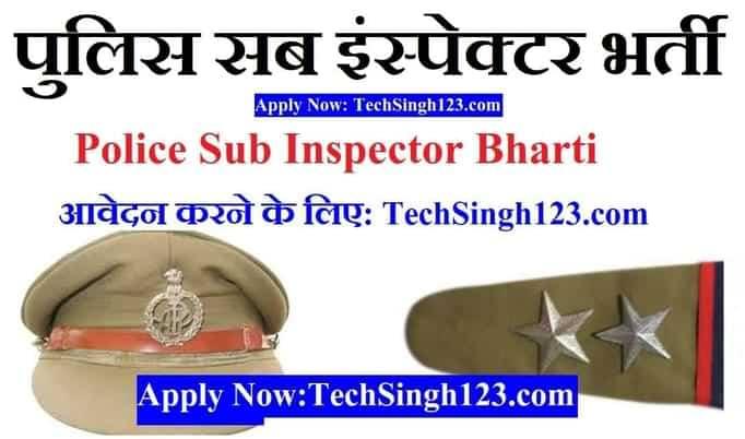 Police Sub Inspector Recruitment पुलिस सब इंस्पेक्टर भर्ती Police SI Recruitment