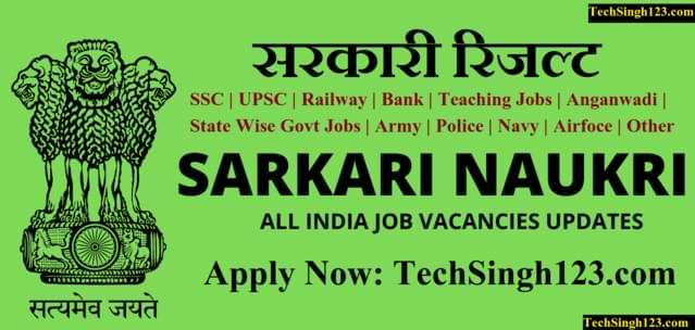 SARKARI NAUKRI Sarkari results सरकारी रिजल्ट