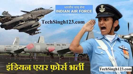 IAF Bharti IAF भर्ती इंडियन एयर फ़ोर्स भर्ती भारतीय वायु सेना भर्ती