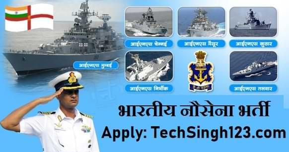 Indian Navy Bharti Indian Navy Recruitment भारतीय नौसेना भर्ती