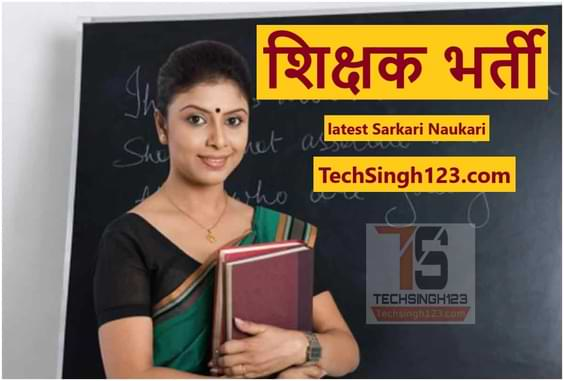 Lucknow University Bharti लखनऊ विश्वविद्यालय भर्ती Lucknow University jobs