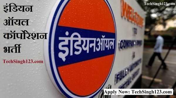 IOCL Apprentice Recruitment IOCL भर्ती इंडियन ऑयल कॉर्पोरेशन भर्ती