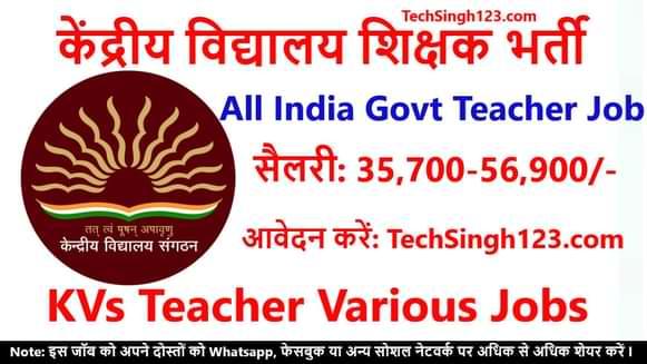 KVs Teacher Recruitment केंद्रीय विद्यालय शिक्षक भर्ती