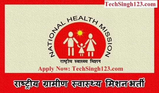 NHM MP Bharti मध्यप्रदेश राष्ट्रीय स्वास्थ्य मिशन भर्ती
