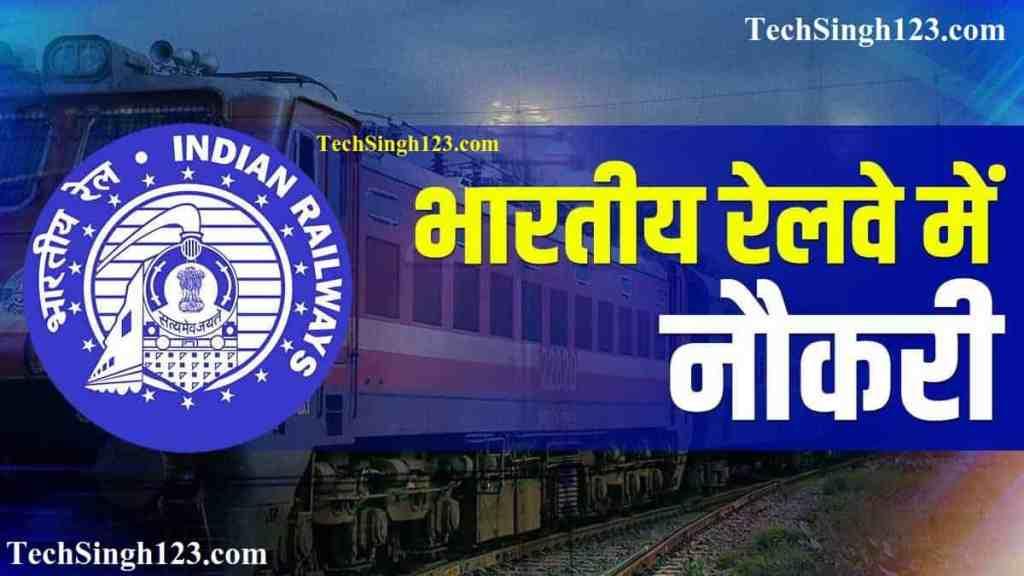 WCR Bharti WCR भर्ती पश्चिम मध्य रेलवे भर्ती Railway Recruitment