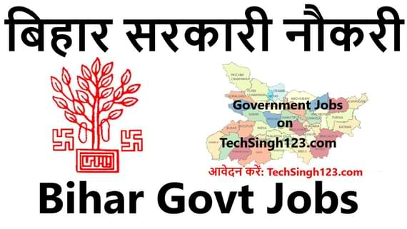 Bihar Government Jobs बिहार में सरकारी भर्तियाँ Bihar Govt Jobs