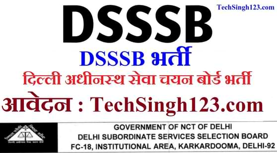 DSSSB Vacancy DSSSB भर्ती DSSSB Recruitment