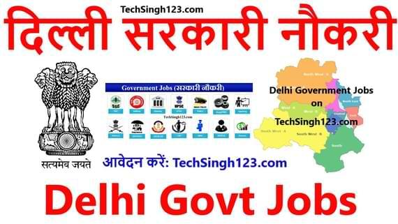 Delhi Government Jobs दिल्ली में सरकारी भर्तियाँ Delhi Govt Jobs