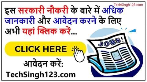 GIC Recruitment GIC भर्ती भारतीय सामान्य बीमा निगम भर्ती