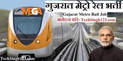 GMRC Recruitment GMRC भर्ती गुजरात मेट्रो रेल भर्ती