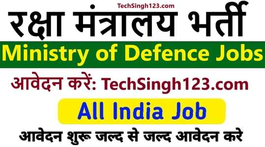 Ministry of Defence Recruitment रक्षा मंत्रालय भर्ती MOD Recruitment