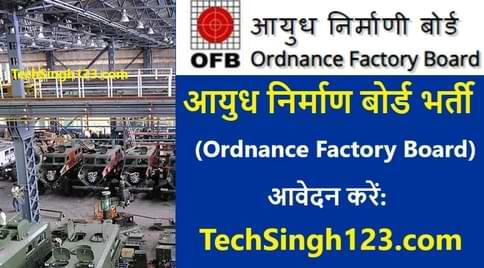 Ordnance Factory Board Recruitment आयुध निर्माण बोर्ड भर्ती ओएफबी भर्ती