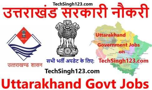 Uttarakhand Government Jobs उत्तराखंड सरकारी नौकरी Uttarakhand Govt Jobs