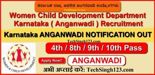 Karnataka Anganwadi Vacancy कर्नाटक आंगनवाड़ी भर्ती