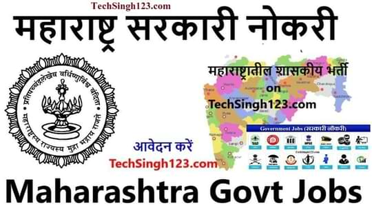 Maharashtra Govt Jobs Majhi Naukri महाराष्ट्रातील शासकीय भर्ती