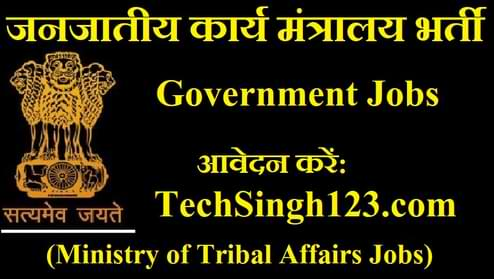 Ministry of Tribal Affairs Recruitment जनजातीय कार्य मंत्रालय भर्ती शिक्षक भर्ती