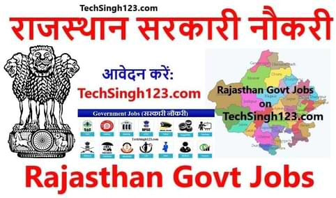 Rajasthan Government Jobs राजस्थान सरकारी नौकरी rajasthan govt jobs