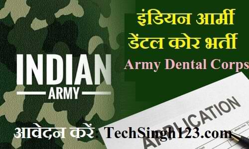 Indian Army Recruitment सेना डेंटल कोर भर्ती Army Dental Corps Recruitment