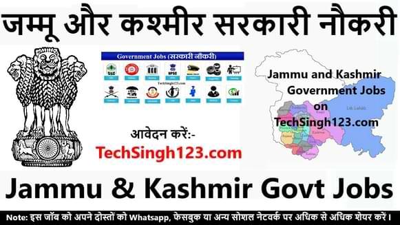 Jammu and Kashmir Govt Jobs जम्मू और कश्मीर सरकारी नौकरी