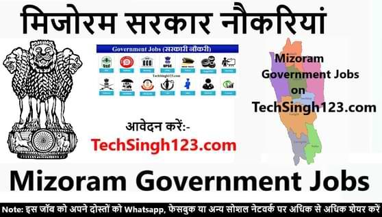 Mizoram Government Jobs मिजोरम सरकारी नौकरी Mizoram sarkari naukri