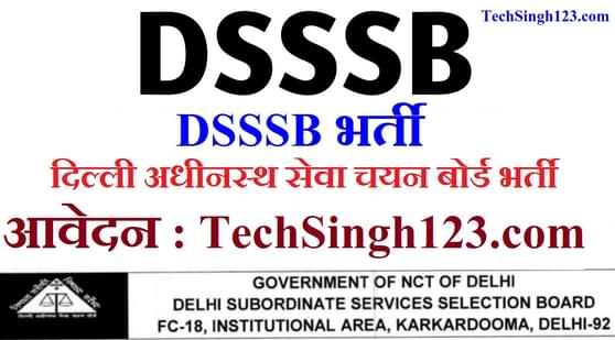 DSSSB TGT Recruitment DSSSB भर्ती दिल्ली अधीनस्थ सेवा चयन बोर्ड भर्ती