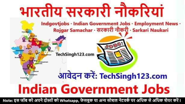 Indgovtjobs Indian Government Jobs Ind Govt Jobs सरकारी नौकरी