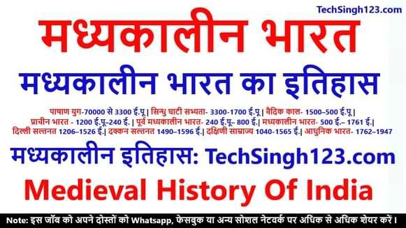 Medieval History मध्यकालीन भारत का मध्यकालीन इतिहास Madhyakalin Bharat