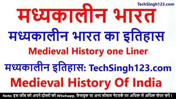 Medieval History one Liner मध्यकालीन भारत का मध्यकालीन इतिहास