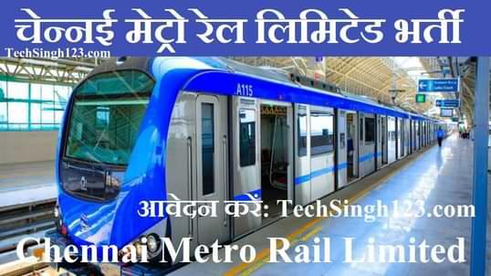 Metro Rail Recruitment मेट्रो रेल लिमिटेड भर्ती