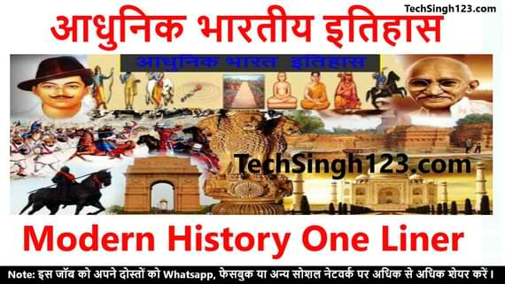 Modern History one Liner आधुनिक भारत का इतिहास