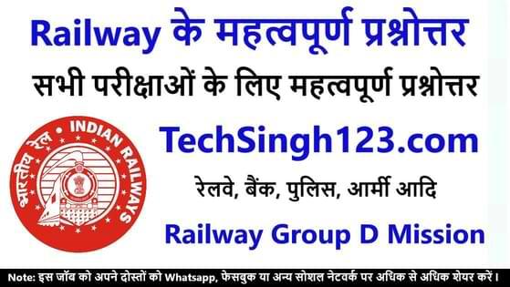 Railway Group D Mission सभी परीक्षाओं के लिए महत्वपूर्ण प्रश्नोत्तर