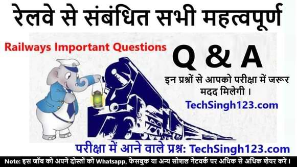 Railways Important Questions रेलवे से संबंधित सभी महत्वपूर्ण प्रश्न