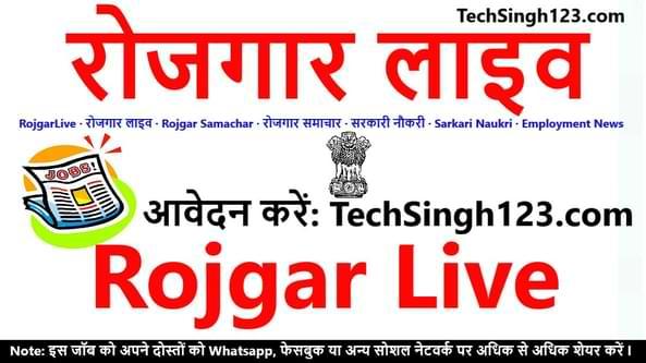 RojgarLive रोजगार लाइव Rojgar Live Rojgar Results Rojgar Samachar