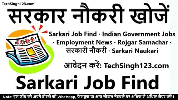 SarkariJobFind सरकारी नौकरी Sarkari Job Find SarkariExam