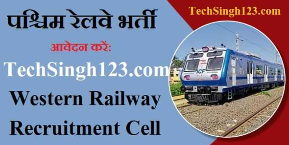 Western Railway Recruitment पश्चिम रेलवे भर्ती रेलवे अपरेंटिस भर्ती