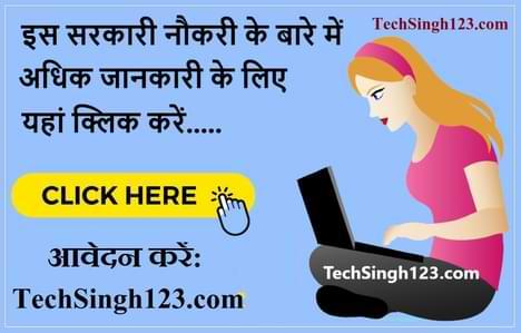 Bhopal District Recruitment भोपाल जिला भर्ती GMC Bhopal Recruitment