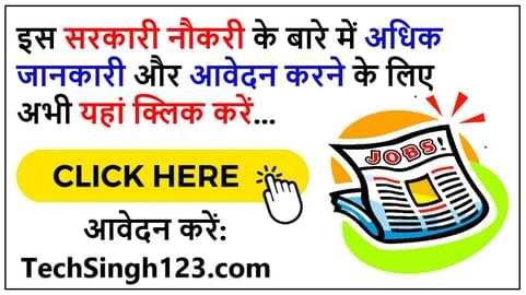GMC Recruitment गाँधी मेडिकल कॉलेज भोपाल भर्ती GMC Bhopal Recruitment