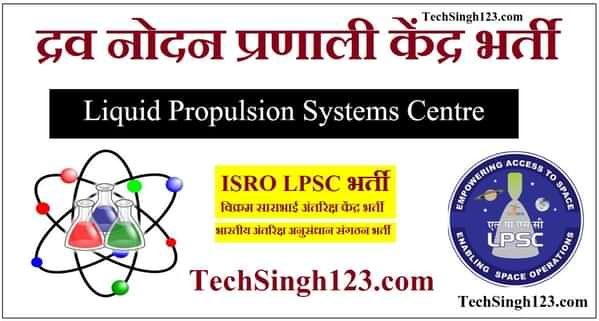 LPSC Recruitment द्रव नोदन प्रणाली केंद्र भर्ती VSSC Recruitment