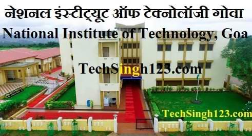 NIT Goa Recruitment NIT Goa भर्ती राष्ट्रीय प्रौद्योगिकी संस्थान गोवा भर्ती
