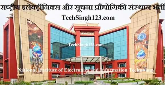 NIELIT Recruitment NIELIT भर्ती NIELIT Bharti